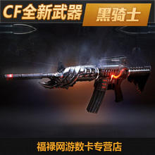 CF equipment through fire line out of print equipment M4A1 Black Knight permanent weapon 88800CF point automatic recharge