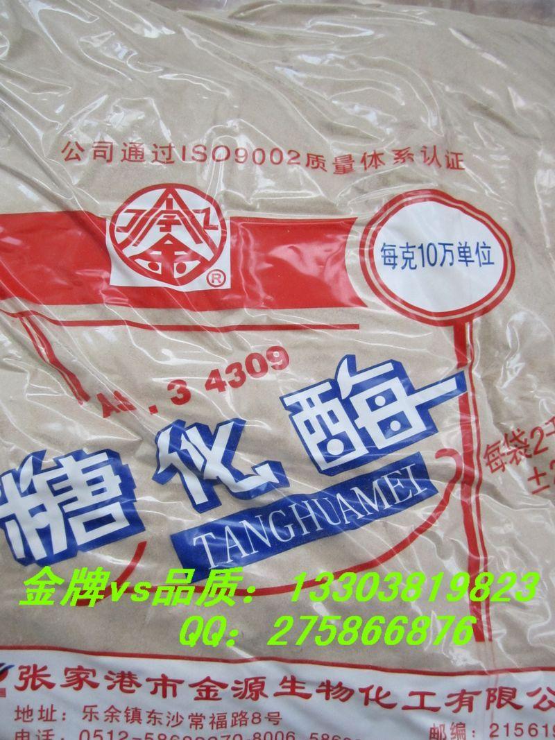 Jinyuan saccharifying фермента инвертазы производства ферментов, 100,000 единиц вина с оригинальной подлинной 2 кг пакет Оптовая специальные предложения от Kupinatao
