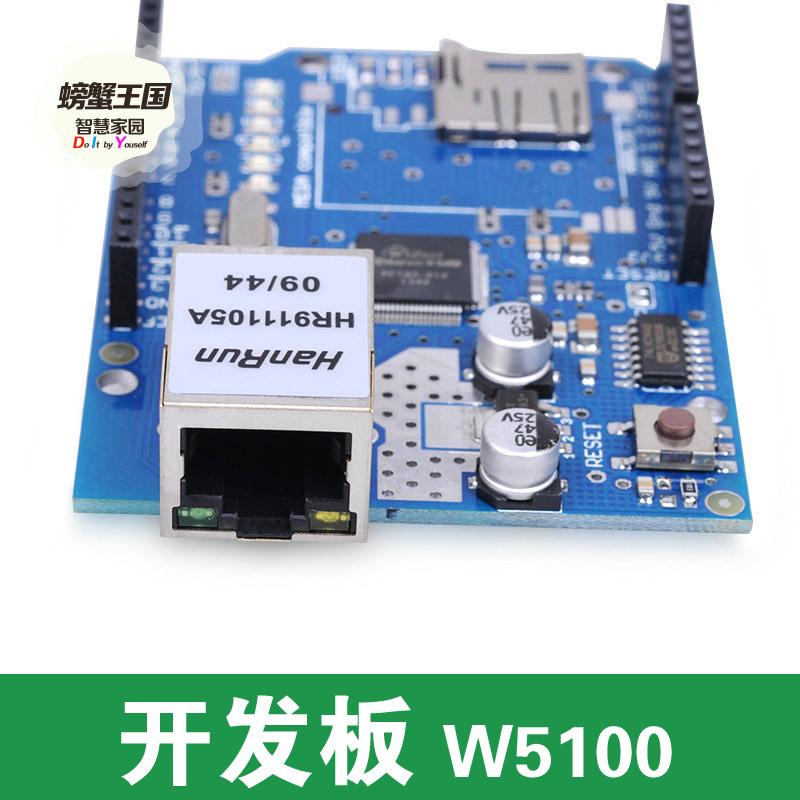 螃蟹王国 DIY科技制作配件 模块开发板 W5100 以太网芯片 TF插槽