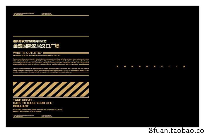 黑色精美家居建材广场房地产公司企业招商加盟宣传册AI素材
