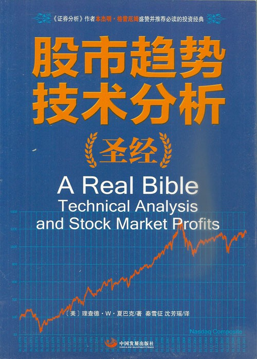 股市趋势技术分析 圣经 理查德·W·夏巴克 中国发展