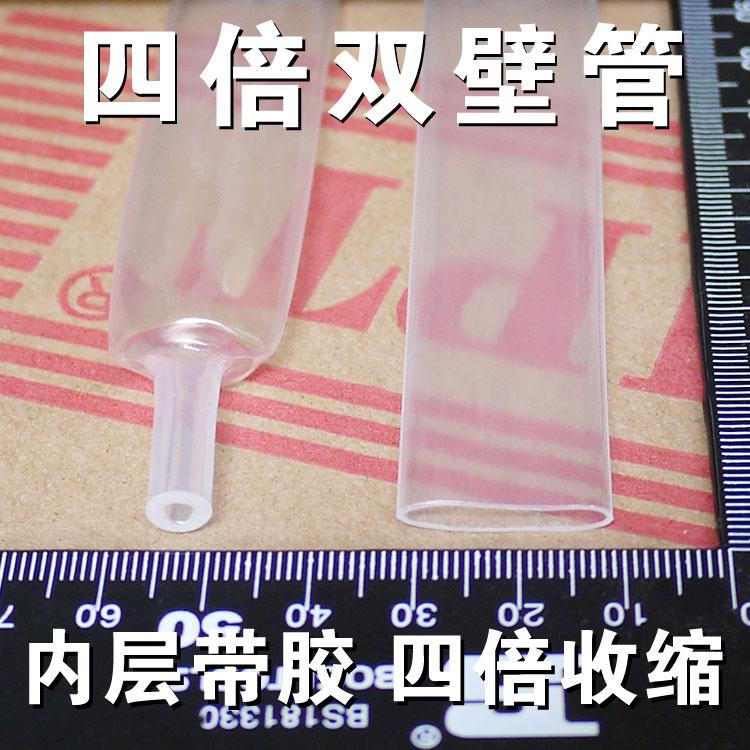 Четыре время горячей термоусадочная трубка прозрачный Φ12mm двойной стена трубка четыре время сокращаться ставка высокий сокращаться соотношение с пластиком водонепроницаемый