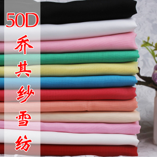 Starting 5 m factory direct wedding background cloth clothing fabric lining spring and summer chiffon mantle Cheap 4.8