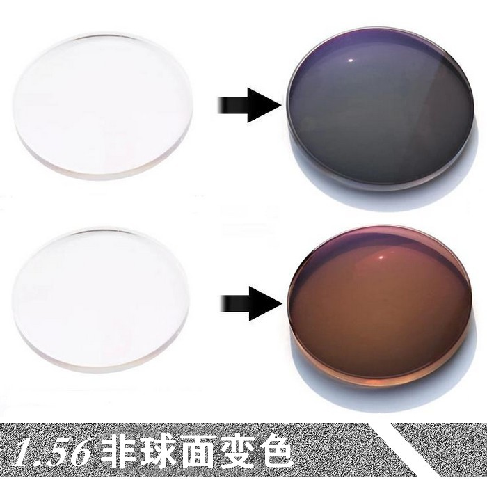 Ultra thin 1.56 aspheric photosensitive brown gray film with hard anti radiation resin for myopia