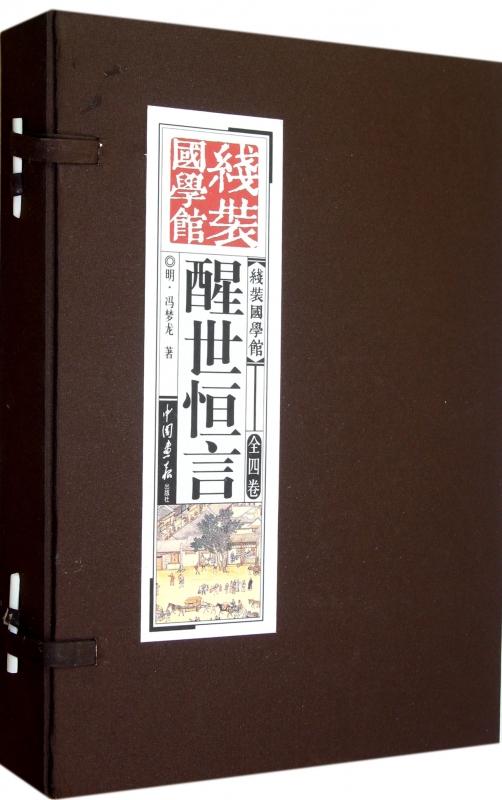 【正版包邮】醒世恒言(共4册)(精)/线装国学馆 正版书籍 木垛图书