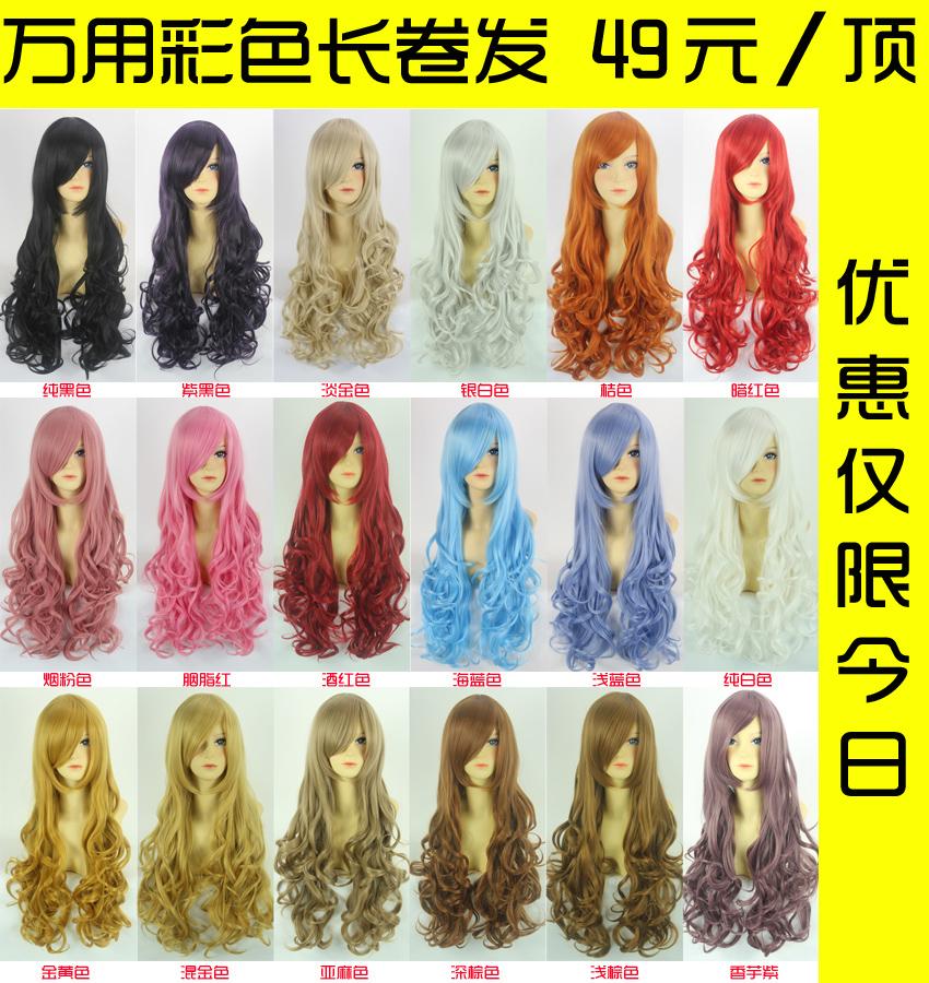 Ван Guowan многоцветные дополнительный длинные вьющиеся волосы женщины 80 см вьющиеся волосы аниме косплей парик косплей