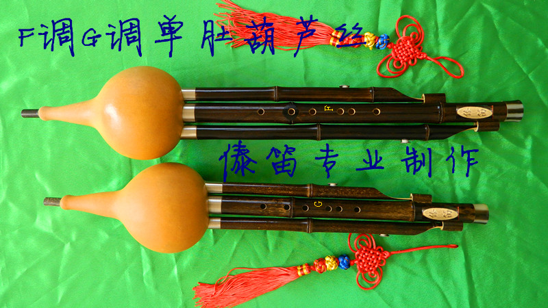 Yunnan Dai flute instrument special price package mail C key down B minor d key F G single belly professional gourd silk