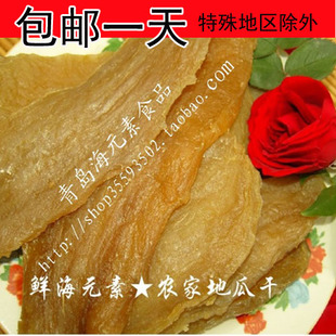 Hai Shan Shandong specialty ink element family farm is best to eat sweet potato stem from Sweet potatoes dry 200g