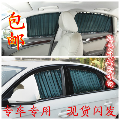 Peugeot 307 206 408 505 Special Luxury Car Curtain Shade Shade