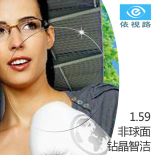 French Essilor 1 591 aspheric universe PC resin diamond crystal Jie away myopia presbyopia lenses 1 59