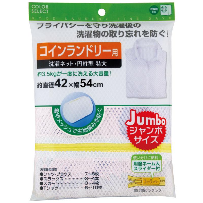 日本 KOKUBO 小久保 洗衣袋衣物护洗袋 圆柱形大容量洗衣袋 3202