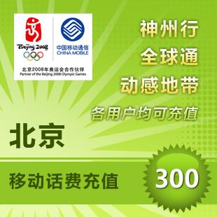 北京移动300元话费充值卡手机缴费交电话费快充2/3/5/7/9秒充