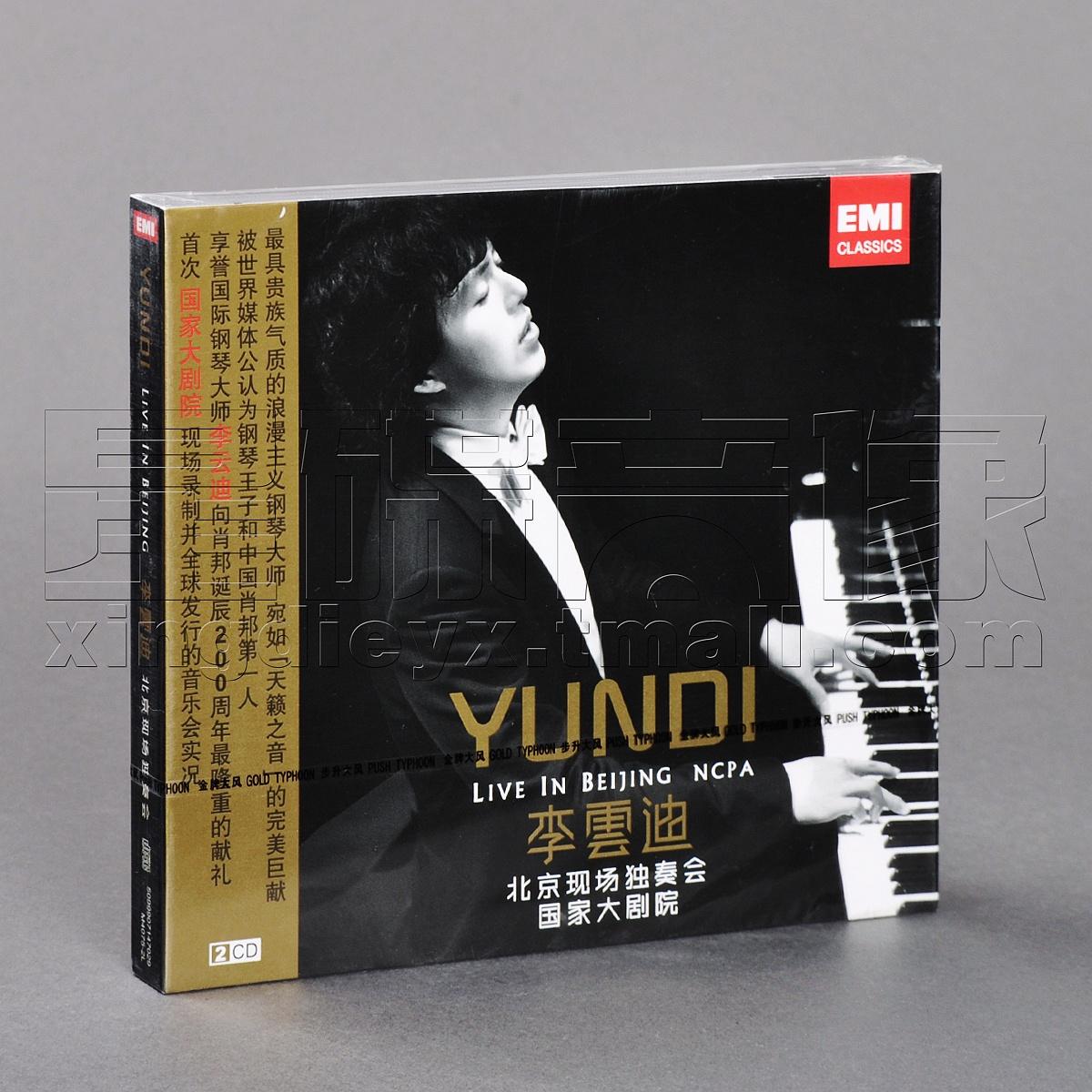 【促销特价】李云迪:2011 北京现场独奏会 2CD