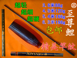 Carbon Extreme carp 3.6 / 4.5 / 5.4 / 6.3 m superfine ultralight rod superhard Taiwan fishing rod fishing pole long section