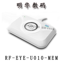 Minghua Aussie RF-EYE-U010-MEM Card reader compatible with Minghua urf-r330 inductive intelligent IC Card
