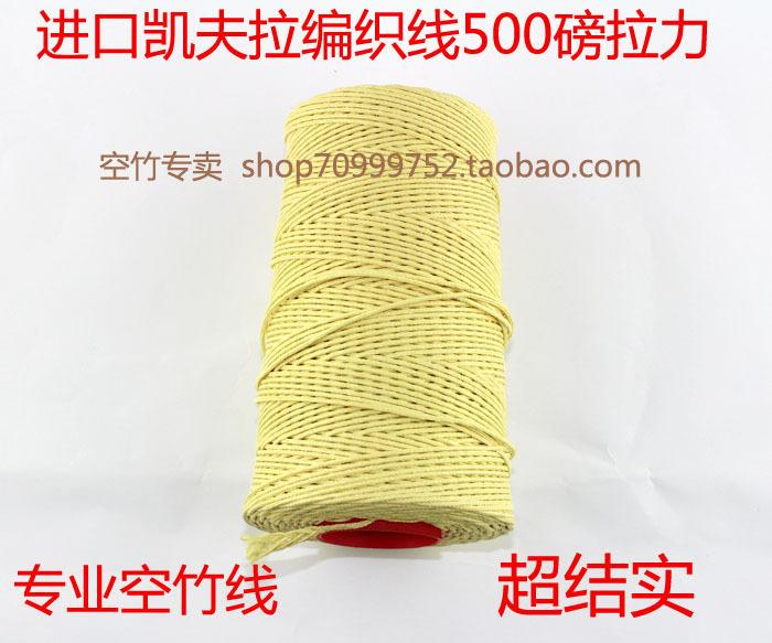 [空竹线 凯夫拉线 直径1.8mm的 500磅拉力 1.5元一米]