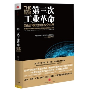 Genuine! Third Industrial Revolution: How to change the world's new economic model Jeremy & middot; Rifkin (Xinhua headlines Chinese economy to develop, the blueprint is the third industrial revolution!)