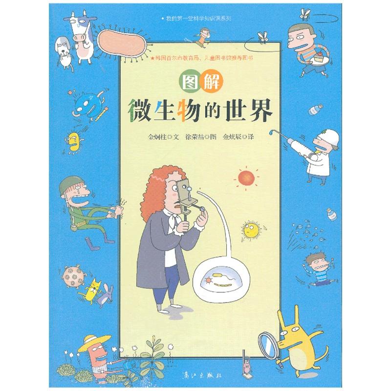 图解微生物的世界(我的*堂科学知识课系列5)(适合7-14岁阅读)(韩国文化部寒暑假推荐读物,韩国……