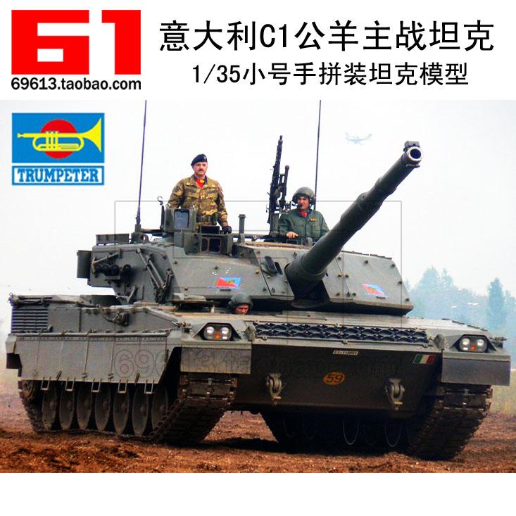 Почта/трубач собрал танк модель 00332 1/35 итальянский третьего поколения ОЗУ-C1 основной боевой танк