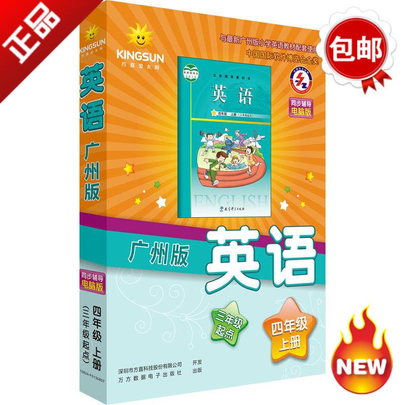 2018金太阳教科版广州版小学英语四年级上册软件电脑版送DVD光盘
