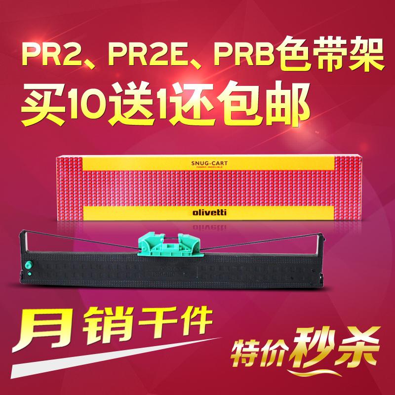 原装色带 南天PR2E色带 针式打印机色带 韩国PR2E色带PR2 PRB