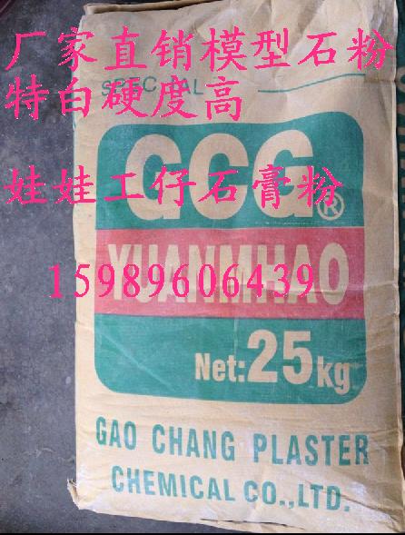 半水纤维石膏粉50斤一代广东省内发快递其它只发物流 包邮