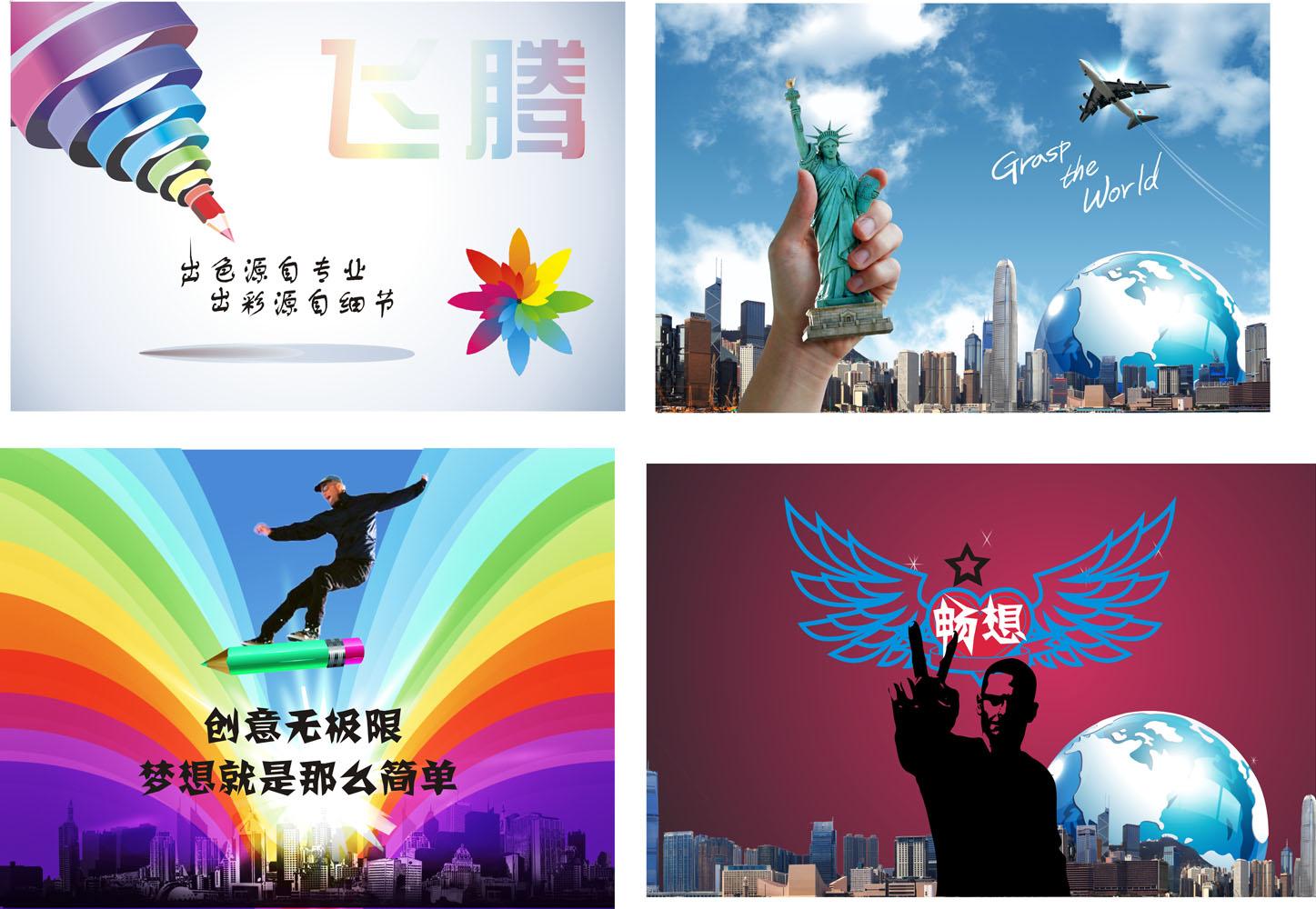 海报展板卓画家居饰品E86/1001创意飞腾畅想梦想