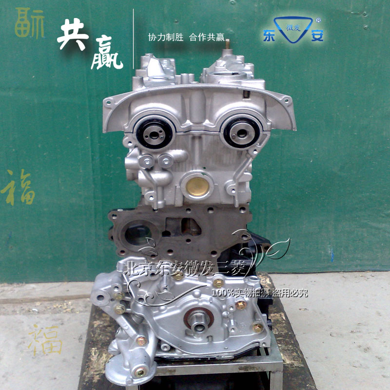 东安微发三菱 4G15M前驱 东南菱悦 发动机凸机(秃机、裸机)总成