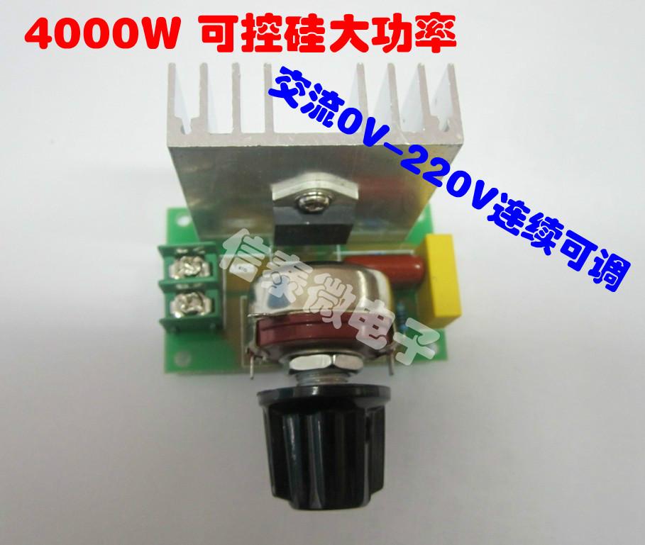 4000 Вт тиристорный регулятор, тиристор высокой мощности, регулирование напряжения, регулирование температуры, регулирование яркости, регулятор яркости
