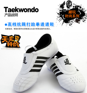 Genuine adult children Taekwondo shoes double reinforcement quality Taekwondo shoes Awesome gift