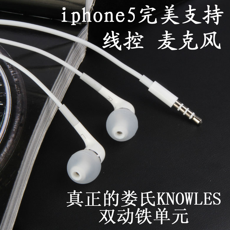 Double acting Earmax ER600 iron units in ear headphones Apple iPhone mobile phone classification with remote  Mic