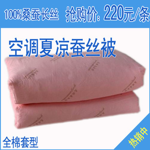 Promotional offers 100 mulberry silk double Palace filament whole cloth dwelling summer was cooler summer air conditioning is being