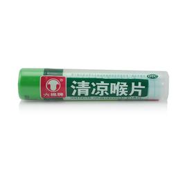 多盒优惠】六棉牌 清凉喉片16片 疏散风热 清利咽喉 风热感冒咽痛图片