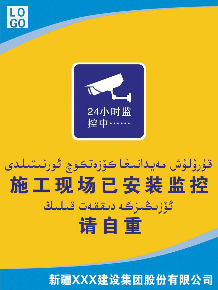 706基础建材海报展板写真喷绘素材519施工现场已安装监控提示牌