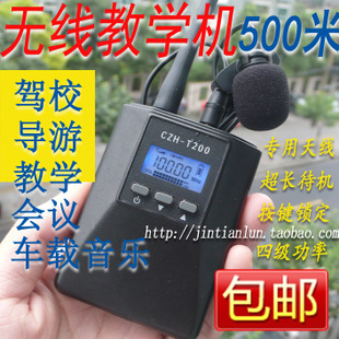 Upgrade car radio teaching machine Square Dance FM fm transmitter wireless microphone CZH T200