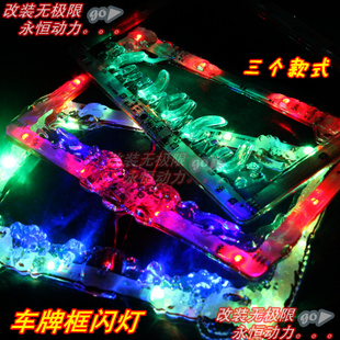 Strobe light LED lights flashing motorcycle license plate frame lights flashing Yan Jing license plate sets of lights