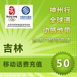 吉林中国移动50元话费充值手机卡快直秒冲移动/联通/电信充值中心