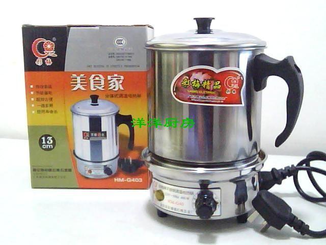 分体电热杯  不锈钢 电热杯 电热锅 小功率 彩梅美食家含三C认证