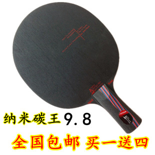 National genuine King 9 8 table tennis racket carbon plate Carbon enhanced version of red and black carbon Wang