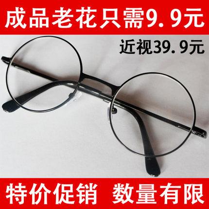 圆形框成品老花镜近视眼镜+100、150、200、250、300、350、400度