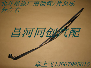 Changhe Suzuki Big Dipper front wipers front wiper assembly including wiper arm sheet Genuine Parts