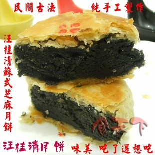 National Anqing specialty Wanggui Qing Soviet style moon cake moon cake sesame traditional manual 1 cylinder 4