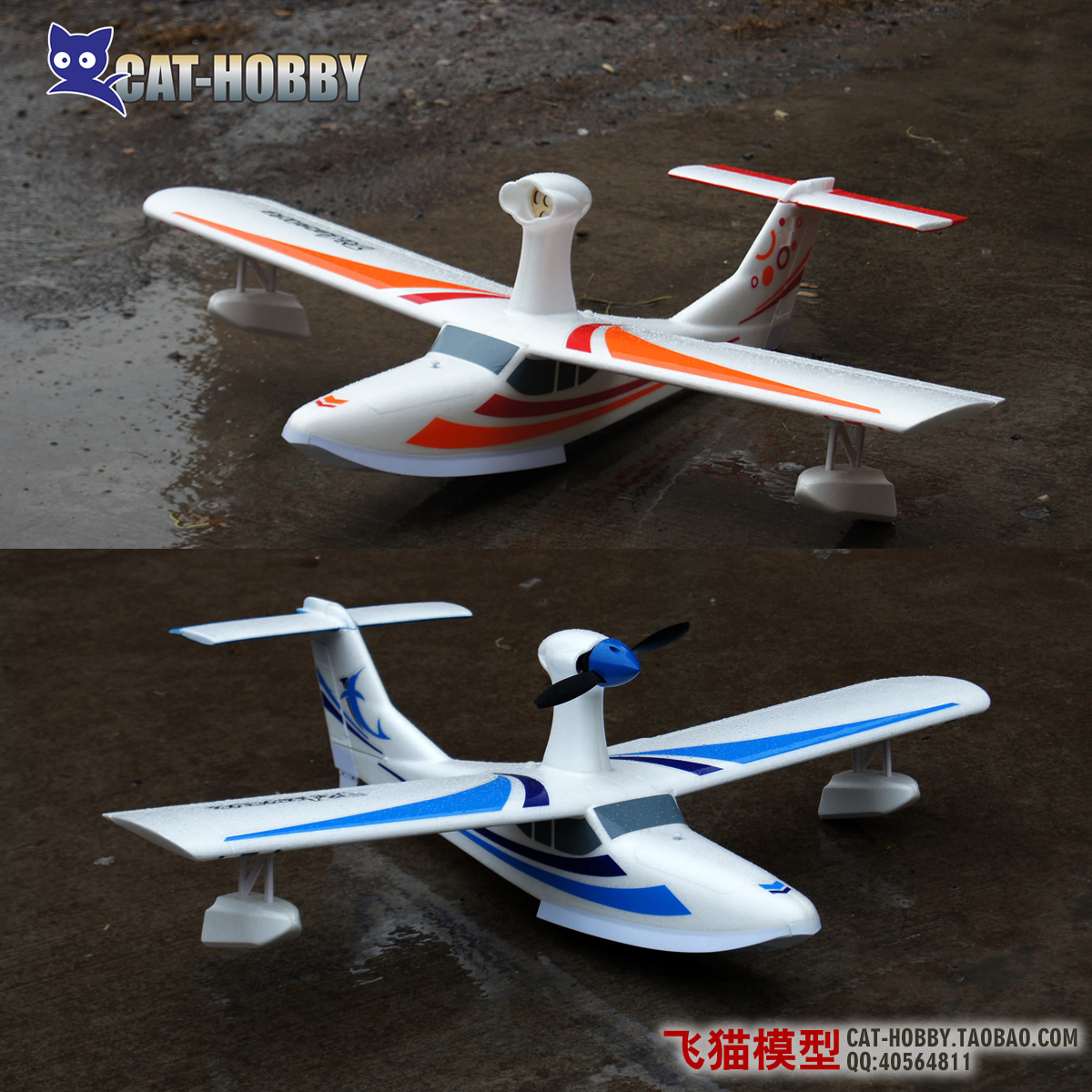 [飞猫模型固定翼]HOVER固定翼水上飞机亚博备用网址飞机海潮月销量2件仅售298元