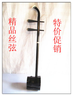 Refined ebony old mahogany rosewood stringed erhu send parts Banhu Gaohu Instruments
