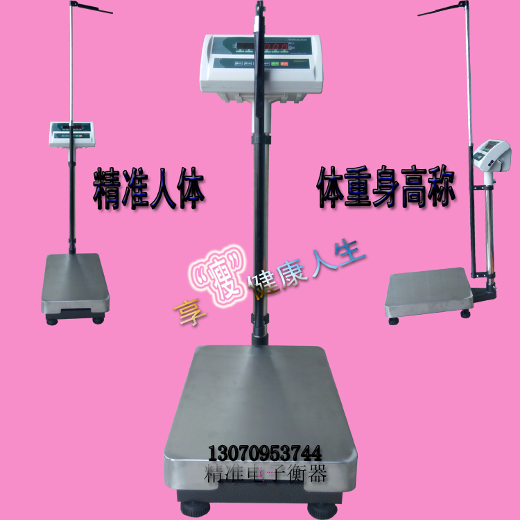Genuine medical gym special height scale beauty scale children weight scale health beauty scale beauty
