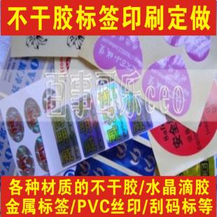 不干胶彩色UV印刷 透明不干胶 哑银不干胶 二维码标签 不干胶定做
