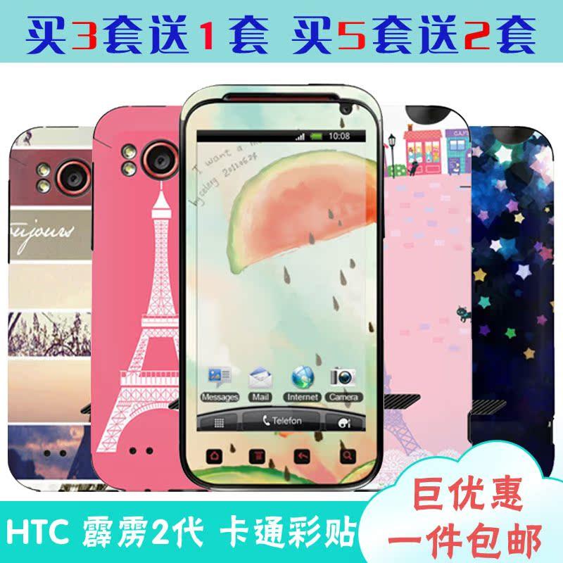 包邮 HTC 霹雳2代彩贴 贴纸  埃菲尔铁塔贴 个性彩膜 全身贴