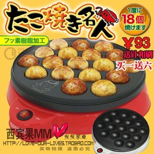 Exported to Japan Takoyaki machine home takoyaki octopus balls machine Maruko tools to do