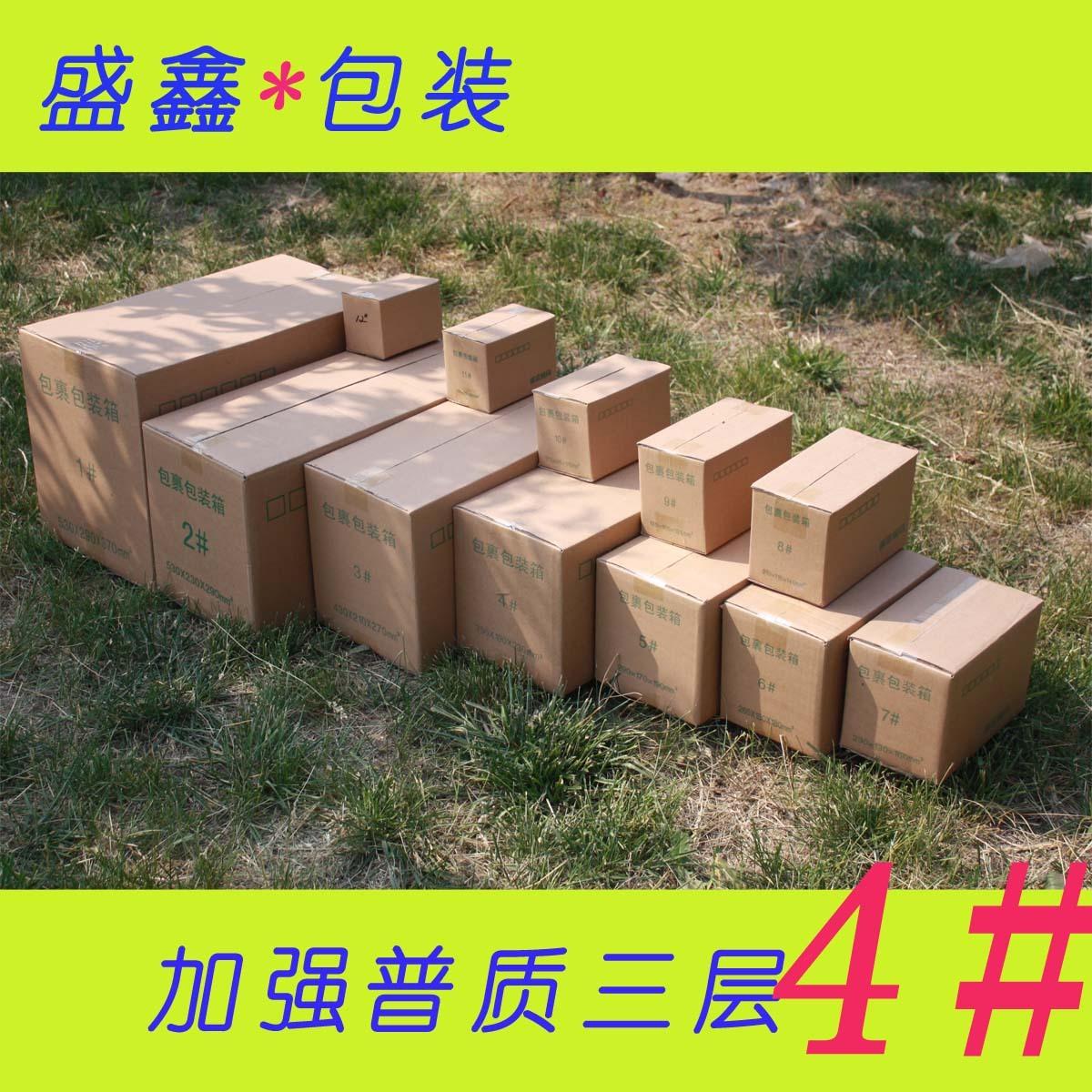普质三层4号快递淘宝邮政打包服装食品商品包装纸箱纸盒子定做