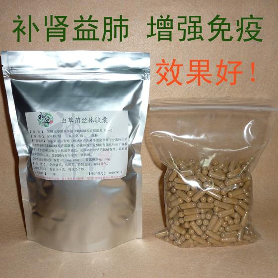 Ценность для деньги Лучшие продавцы! 500/мешок ферментированных капсулы порошок кордицепса, Кордицепс и чистой природы!